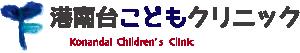 港南台こどもクリニック|小児科|横浜市港南区港南台