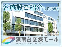 港南台医療モールのホームページはこちら